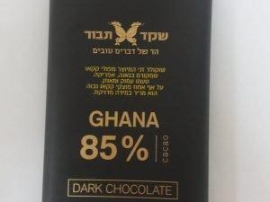 שוקולד מריר 85%